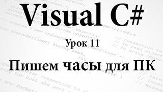 VC#. Пишем часы для ПК. Урок 11