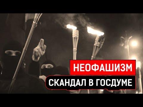 НЕОФАШИЗМ. СКАНДАЛ В ГОСДУМЕ | Журналистские расследования Евгения Михайлова