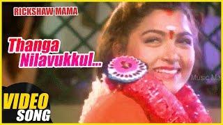 Thanga Nilavukkul Video Song   Rickshaw Mama Tamil Movie Song   Sathyaraj   Kushboo   Ilayaraja