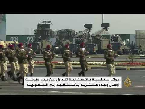 تساؤلات بباكستان عن مبررات إرسال قوات عسكرية للسعودية  - نشر قبل 9 ساعة
