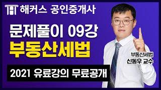 공인중개사독학 부동산세법 유료인강 무료공개|해커스 신동…