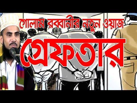Golam Rabbani New Waz গ্রেফতার, শুনলে চমকে যাবেন Bangla Waz 2018 Islamic Waz Bogra