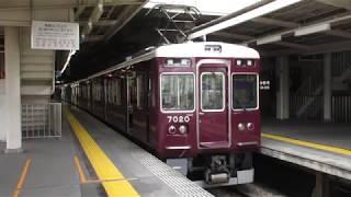 阪急電鉄 7000系普通 梅田行き 西宮北口駅発車