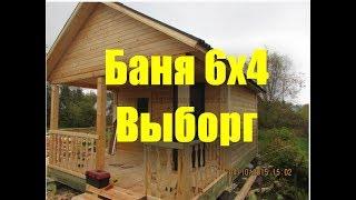 видео проекты бани 6х4