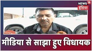 """Media के सामने आये विधायक Rajesh Mishra, कहा - """"बेटी बालिग है, उसे निर्णय लेने का अधिकार"""""""