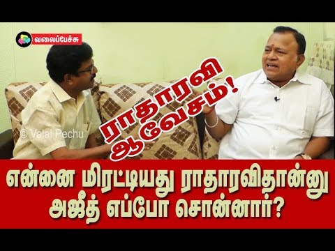 When did Ajith say that Radharavi threatened me? - Radha Ravi Hot
