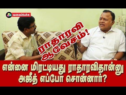 When did Ajith say that Radharavi threatened me? - Radha Ravi Hot