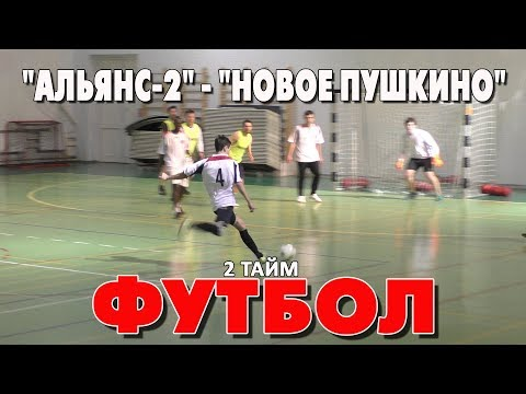 """""""Альянс-2"""" и """"Новое Пушкино"""" (2 тайм)"""
