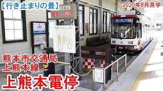 上熊本電停:熊本市交通局 上熊本線 JR九州と熊本電鉄上熊本駅とに隣接して設置されている電停。車庫が併設。