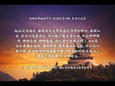 【佛教经典故事】成刚法师临终开示:念佛没有巧路,靠我们老实