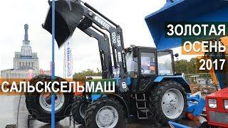 TURS-1200 и ОПШ-22-2500 от Сальсксельмаша. Выставка Золотая Осень-2017