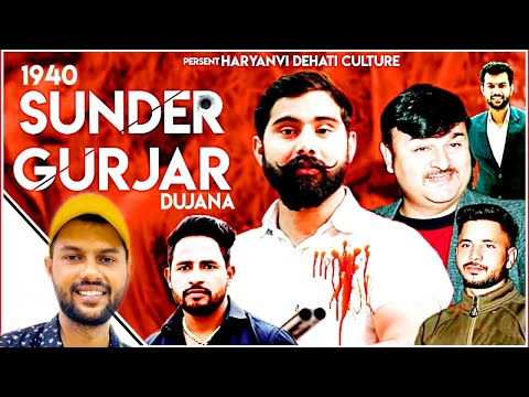 New Gujjar Song | Sunder Gurjar Dujana | Full History Song | Harendra Nagar | New Gurjar Song 2019