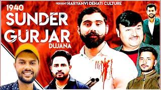 New Gujjar Song | Sunder Gurjar Dujana | Gurjar History Song | Harendra Nagar New Gurjar Songs 2019