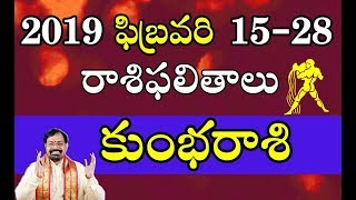 2019 Kumbha Rasi Phalalu - February 15-28 Aquarius Horoscope 2019 | కుంభరాశి ఫలాలు