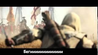 Ассасин крид 3 песня Not Vine