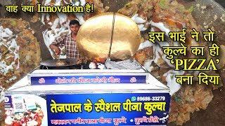 Cream wale famous Chole Kulche | Tezpal ka famous PIZZA KULCHA | Famous Street Food