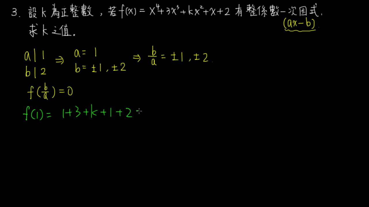 2-3B例題03牛頓定理的反向應用 - YouTube
