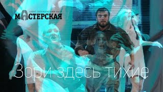 «Зори здесь тихие» – трейлер спектакля / Театр «Мастерская»