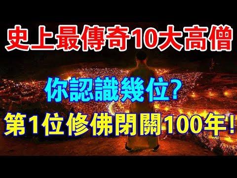史上最傳奇10位高僧!你認識幾位?第1位修佛100年不下山不見人!