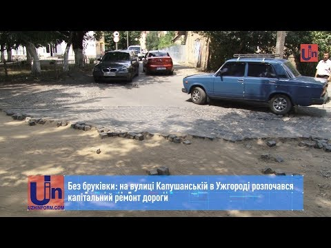 Без бруківки: на вулиці Капушанській в Ужгороді розпочався капітальний ремонт дороги