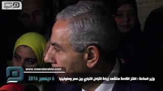 مصر العربية | وزير الصناعة : الفتر القادمة ستشهد زيادة التبادجل التجاري بين مصرؤ وسلوفينيا