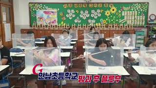 부산 안남초등학교 방과후 플룻부의  멋진 플룻 애국가 연주입니다~^^