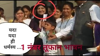 lital marathi boy good speech