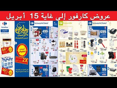 Catalogue Carrefour Ramadan du 01 au 15 Avril 2021