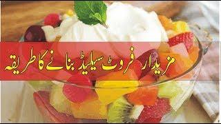 fruit salad recipe in urdu |ramzan recipe in urdu |recipe in urdu | kashif tv