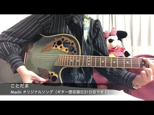 ことだま/オリジナルソング/Machi/ギター歴21日目に収録/収録日20210214