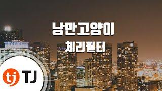 [TJ노래방] 낭만고양이 - 체리필터 (sweet little kitty - CherryFilter) / TJ Karaoke