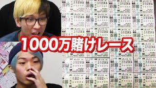 競馬で1000mの直線に1000万円賭けた結果…【アイビスサマーダッシュ】 thumbnail