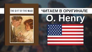 Чтение На Английском - О. Генри - The Gift of the Magi (Дары волхвов) / Английский для начинающих
