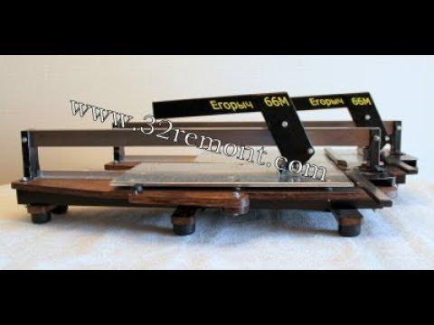 Неубиваемый самодельный плиткорез Егорыч 66М. Tile cutter hand made machine Egorich 66M