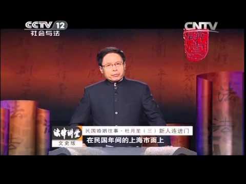 20140831 法律讲堂(文史版)  民国婚姻往事·杜月笙(三)新人连进门