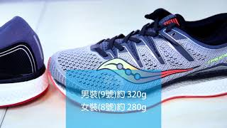 Saucony 2019 Spring / Summer 跑鞋介紹 (Triumph ISO 5 and Hurricane ISO 5)