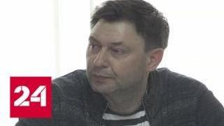 Два месяца тюрьмы: Кирилл Вышинский рассказал о своем аресте - Россия 24