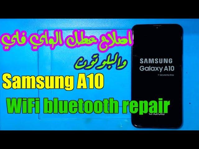 اصلاح عطل الواي فاي سامسونج Samsung A10 Wifi Bluetooth Repair Youtube