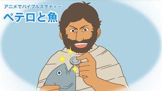 CGM聖書アニメ『ペテロと魚』〜人生を変えた出会い〜(キリスト教福音宣教会)