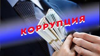 ВАШ ЮРИСТ / КОРРУПЦИЯ