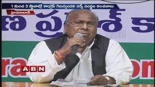 Telangana Congress Leaders Upset Over Exit Polls Results | ABN Telugu