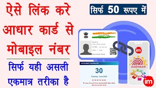 How to Link Mobile Number to Aadhar Card - aadhar card me mobile number kaise jode | 100% Real Way