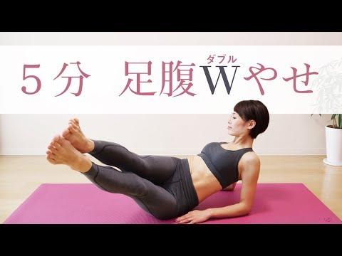 5分 足腹ダブル痩せ! 寝たまま簡単ダイエット☆ 【初中級者向け】 #234