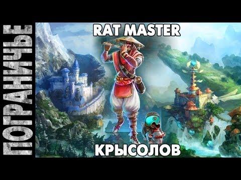 видео: prime world - Крысолов. rat master pied piper. 29.05.14 (4)