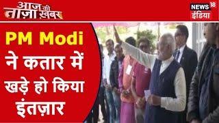 PM Modi ने कतार में खड़े हो किया इंतज़ार | आज की ताज़ा ख़बर | News18 India thumbnail