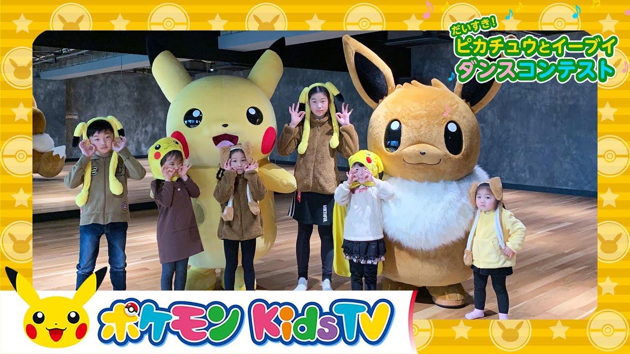 【ポケモン公式】だいすき!ピカチュウとイーブイダンスコンテスト大賞受賞ミライムキッズ-ポケモン Kids TV