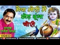 मैया मोरी मैं छोड़ दूंगा चोरी  | Rajesh  Mishra - Mishra Bandhu | Lord Krishna Devotional Song Whatsapp Status Video Download Free