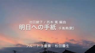 明日への手紙 - 手嶌葵 (池田綾子 / 西本 篤編曲) フルート3重奏:松...