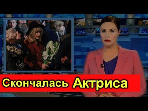 Печально Скончалась Знаменитая Советская АКТРИСА