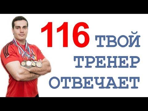ТТО-116: армия, мышцы для фрикций, уехать из России, варикоцеле